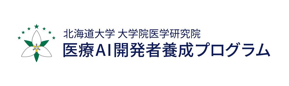 北海道大学大学院医学研究院医療AI開発者養成プログラム